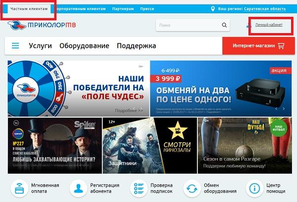Проверка счета Триколор ТВ через личный кабинет