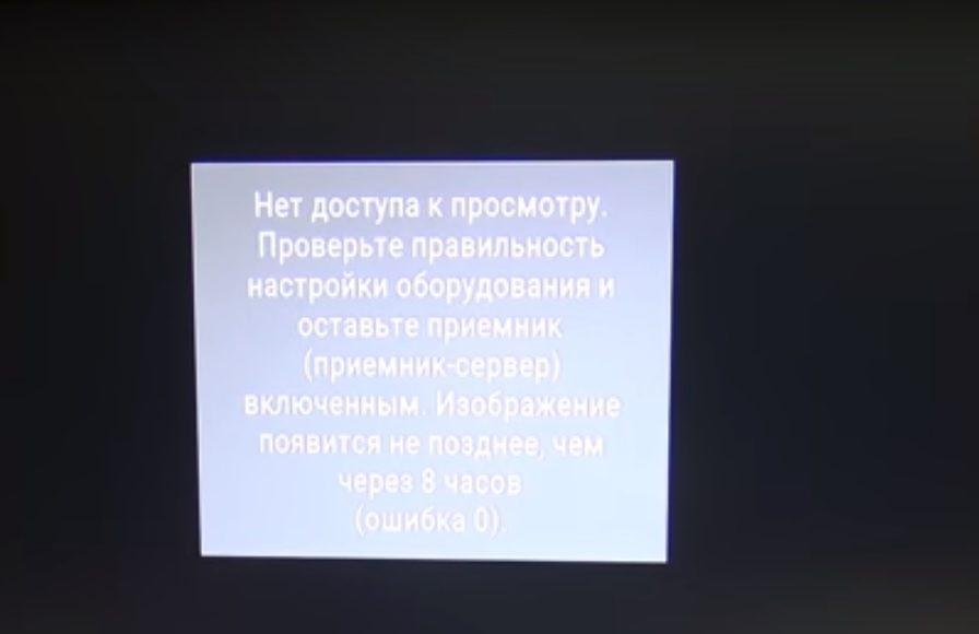 Ошибка 0 Триколор ТВ как устранить что значит