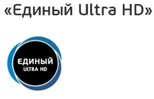 Пакет Единый ultra-hd
