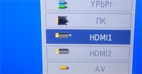 Выбор внешнего источника HDMI